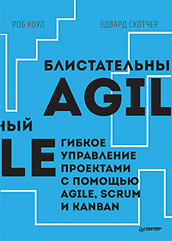 "The book ""Brilliant Agile. Flexible project management with Agile, Scrum and Kanban"