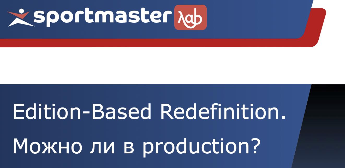 Edition-Based Redefinition: можно ли в production?