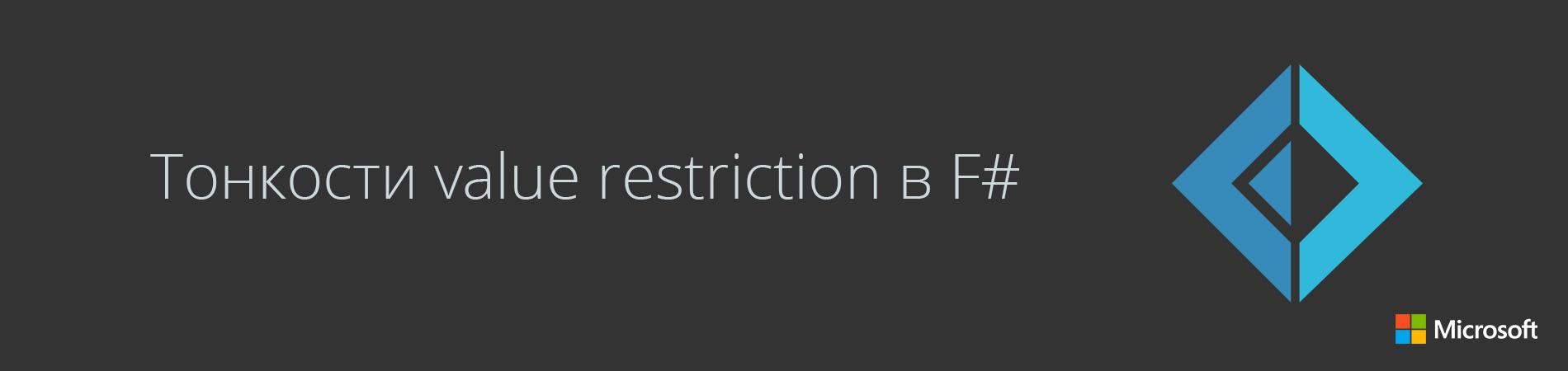 [Перевод] Тонкости value restriction в F#