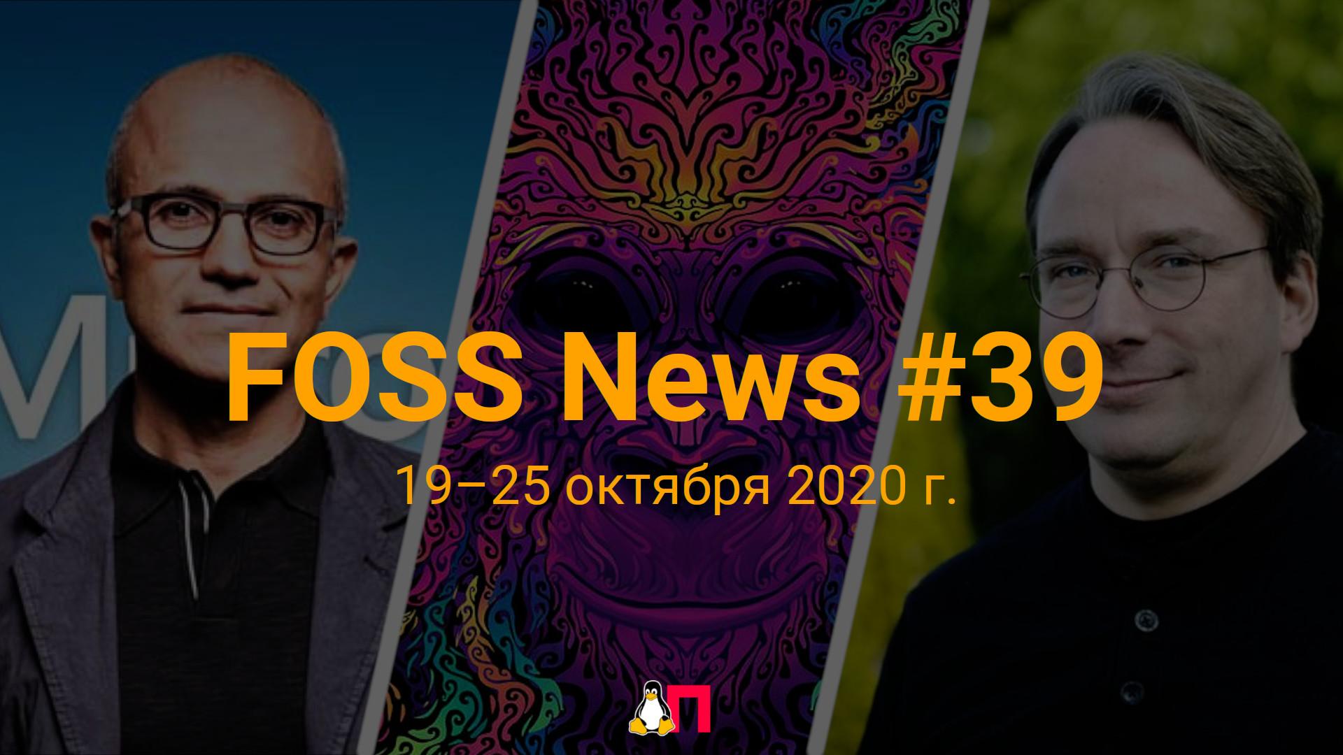 FOSS News 39  дайджест новостей и других материалов о свободном и открытом ПО за 1925 октября 2020 года
