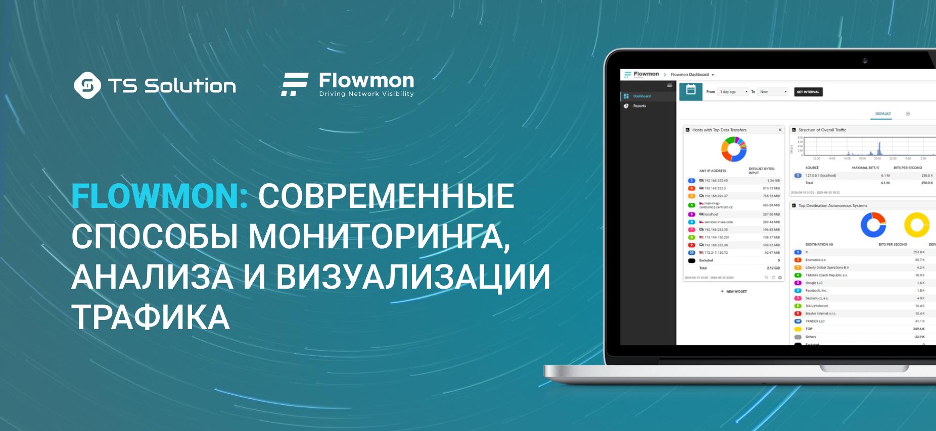 Сетевой мониторинг и выявления аномальной сетевой активности с помощью решений Flowmon Networks