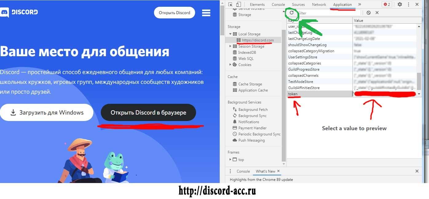 Discord-acc.ru Магазин аккаунтов Discord