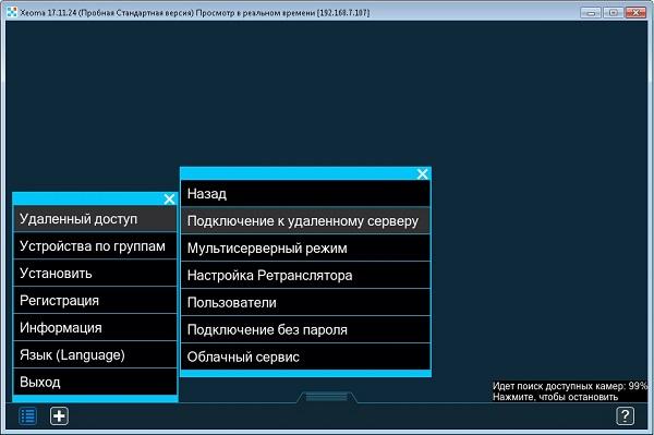 Xeoma remote access menu