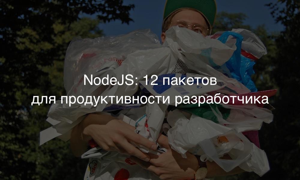Перевод NodeJS 12 пакетов для продуктивности разработчика