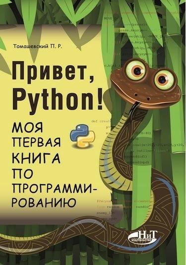 П. Томашевский. Привет, Python! Моя первая книга по программированию