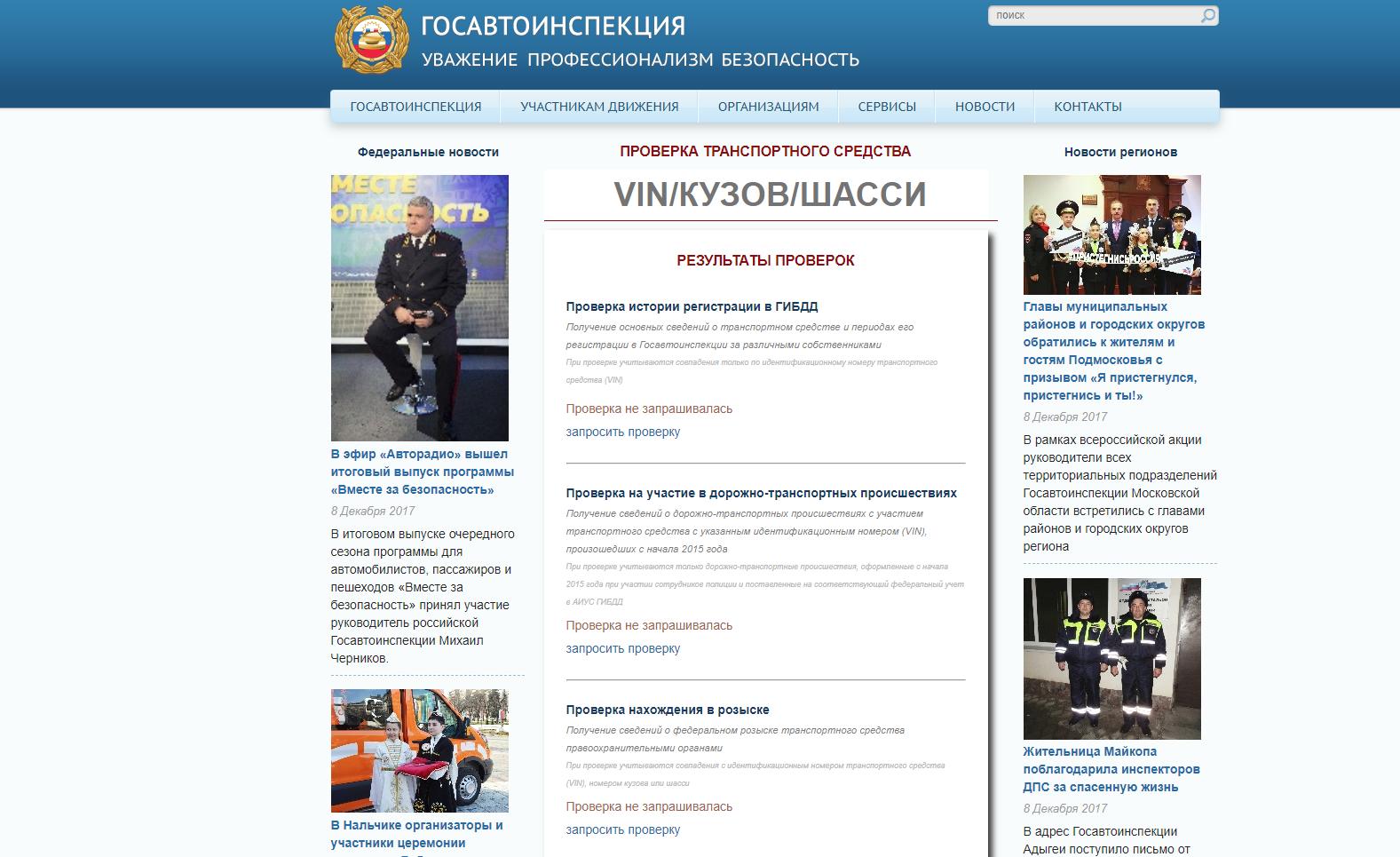 как узнать на кого зарегистрирован автомобиль по гос номеру онлайн россия