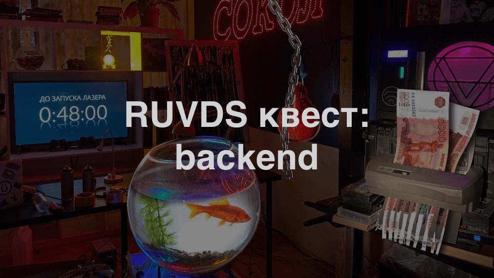 Как создавался бекенд хакерской игры про уничтожение сервера