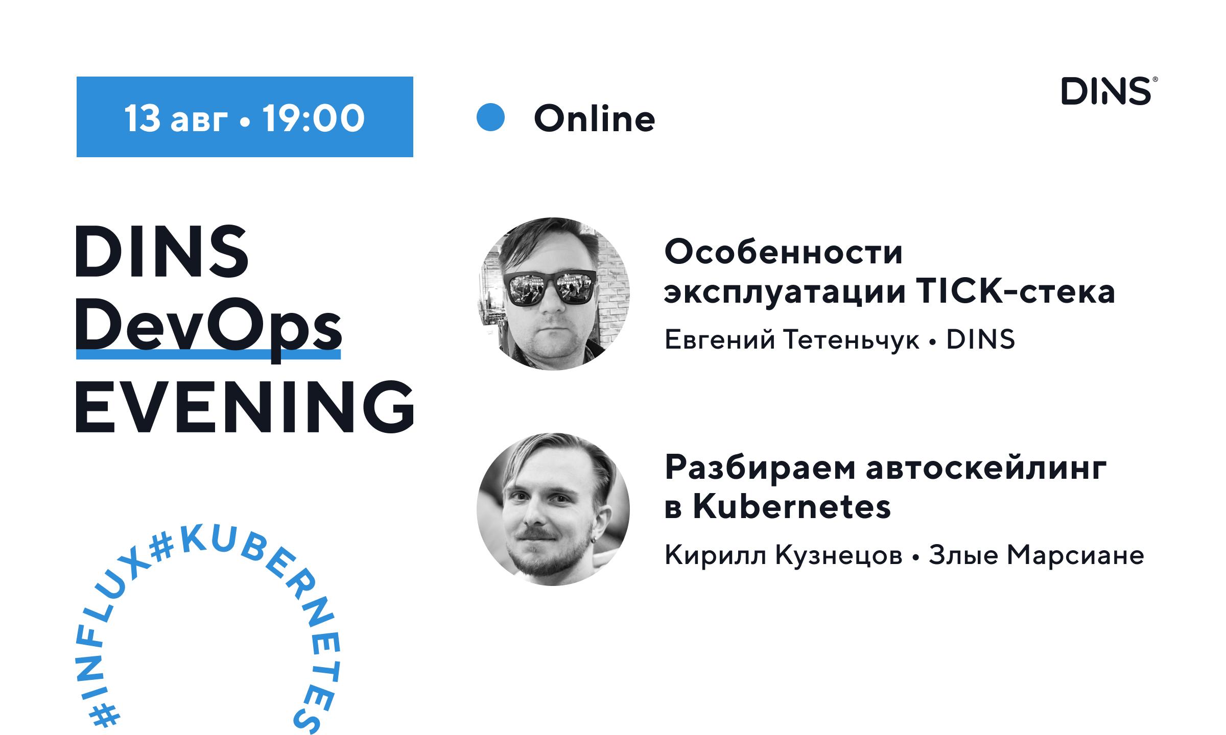 Приглашаем на DINS DevOps EVENING (online) эксплуатация TICK-стека и автоскейлинг в Kubernetes