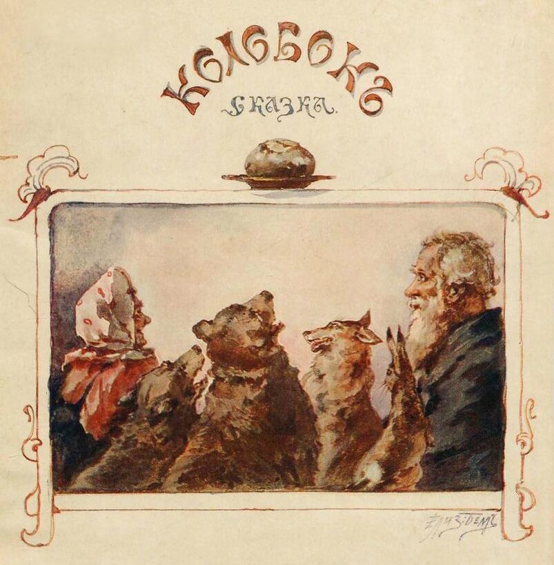 колобок Издание 1910 года. Рис. Елизаветы Бём