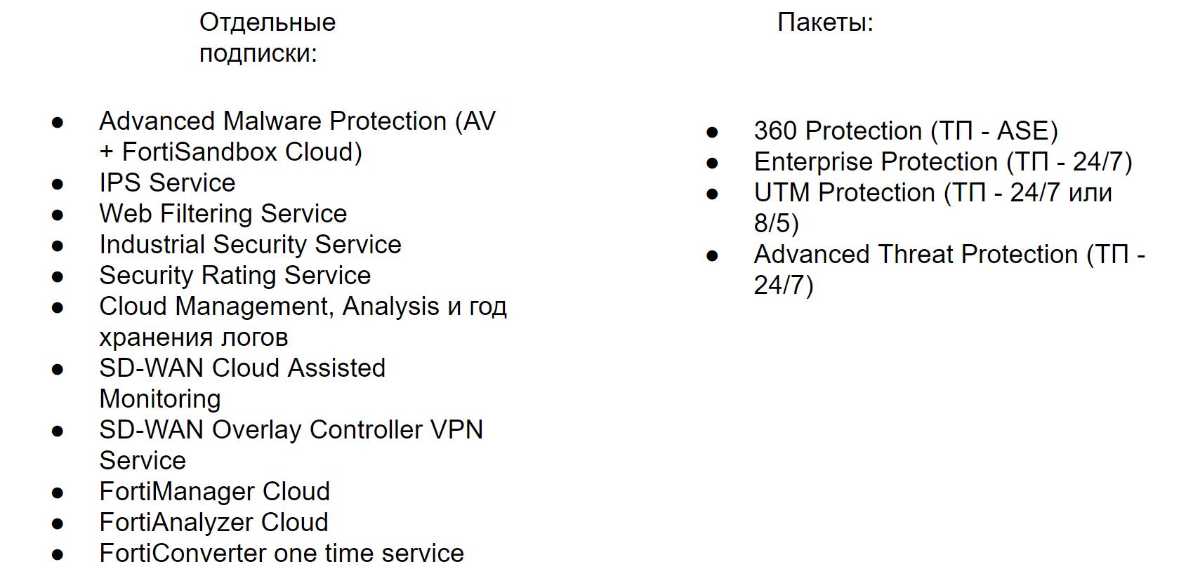 11. Fortinet Getting Started v6.0. Лицензирование