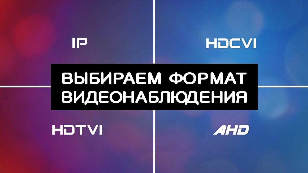 IP vs HD-CVI vs HD-TVI vs AHD vs HD-SDI vs CVBS, выбираем формат видеонаблюдения