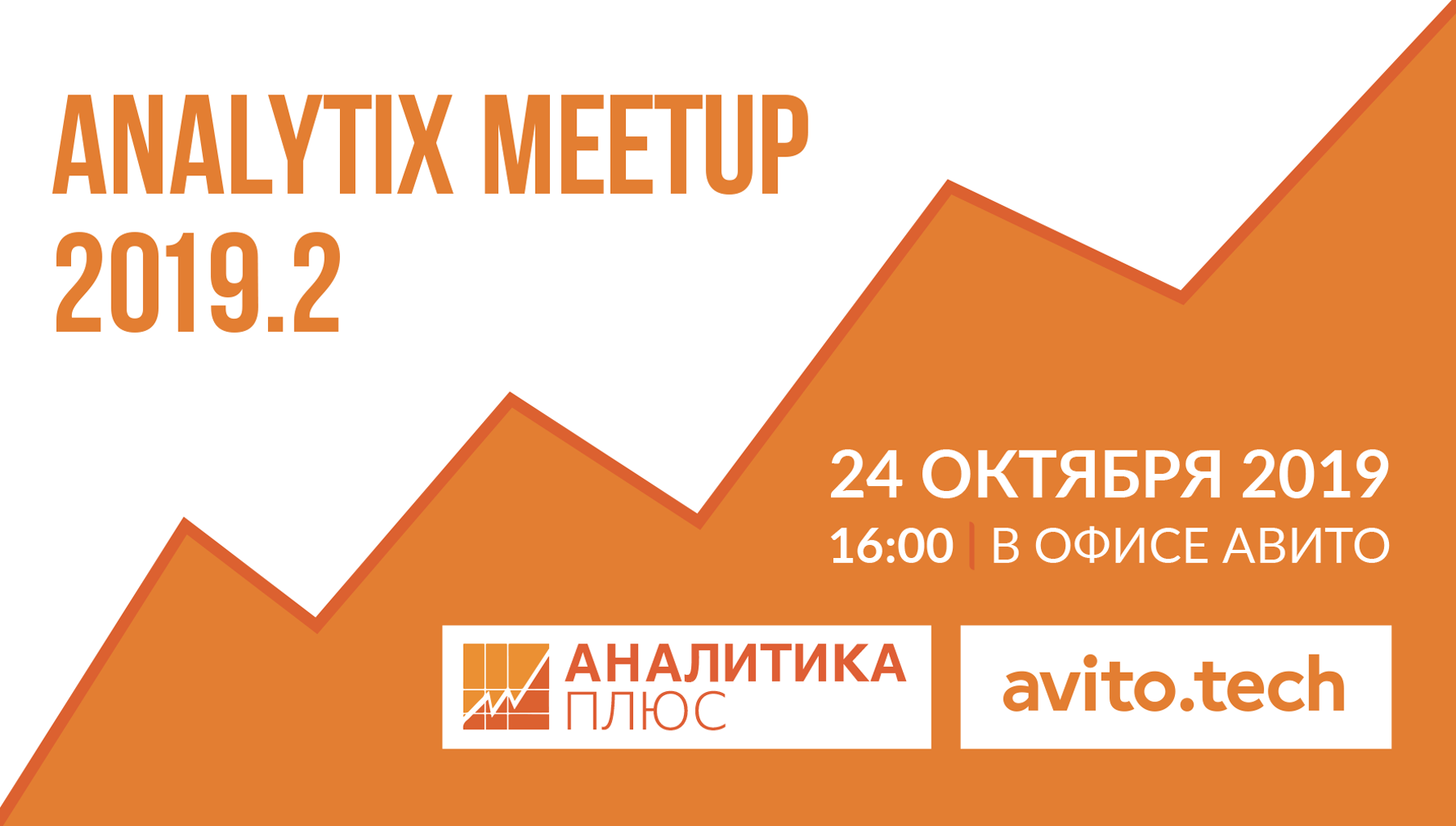Analytix meetup 2019.2