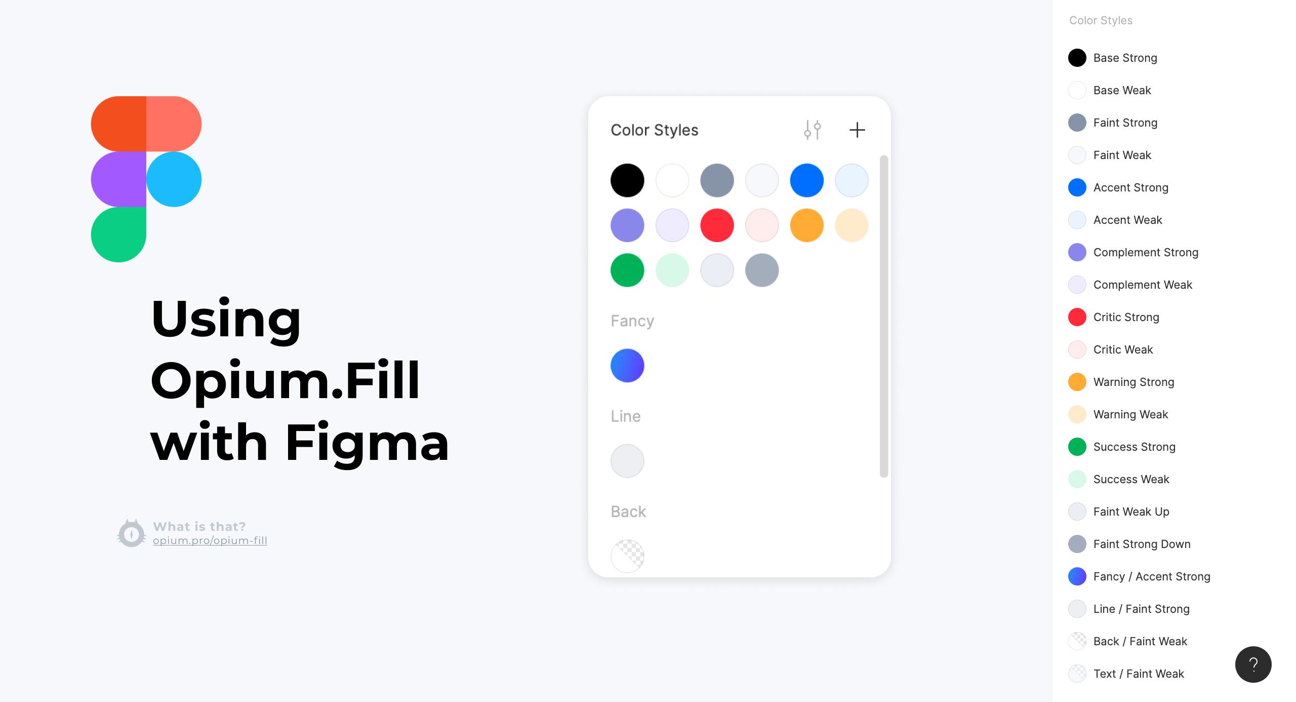 Список цветов из Figma