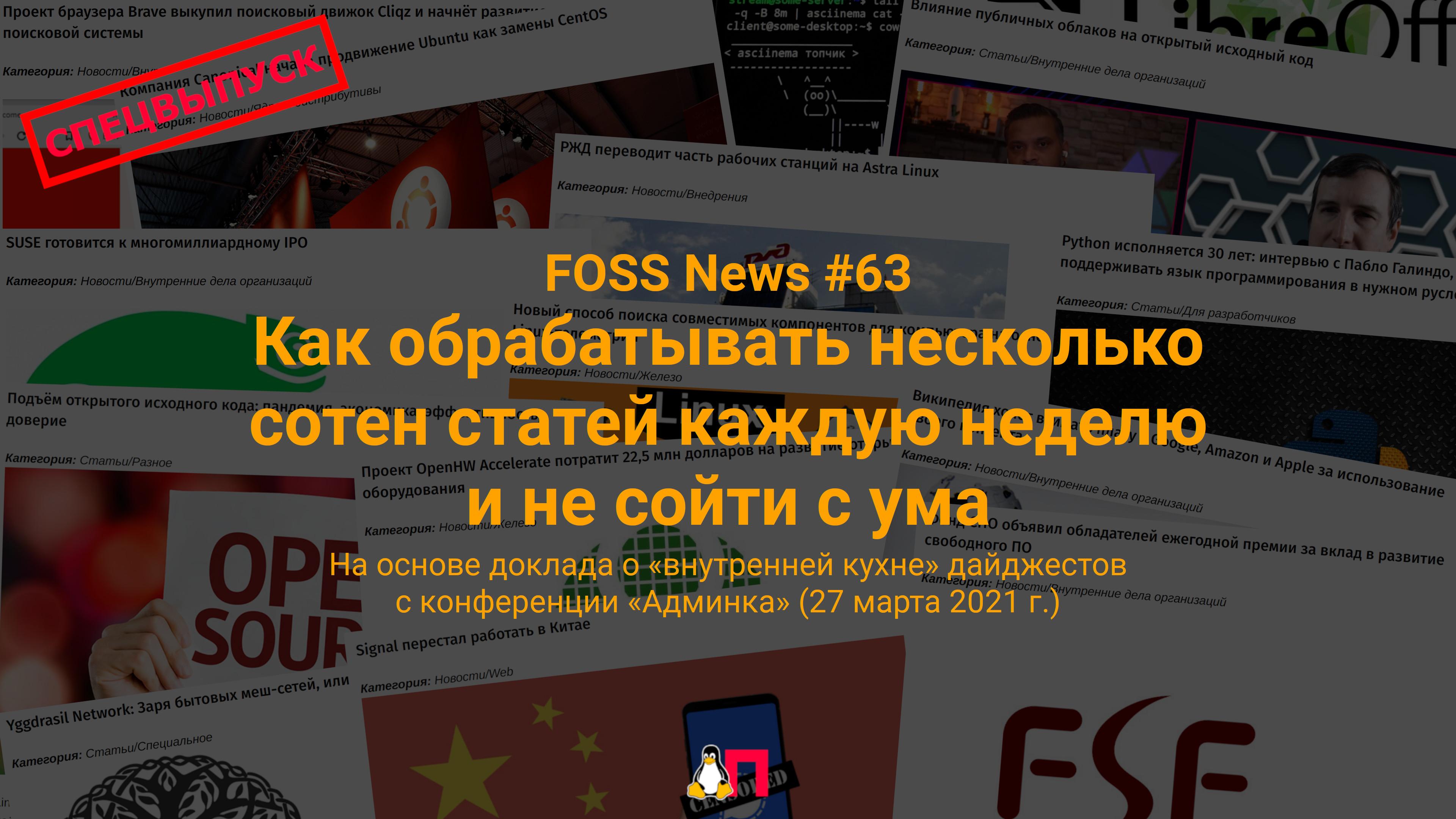 FOSS News 63  спецвыпуск о внутренней кухне дайджестов