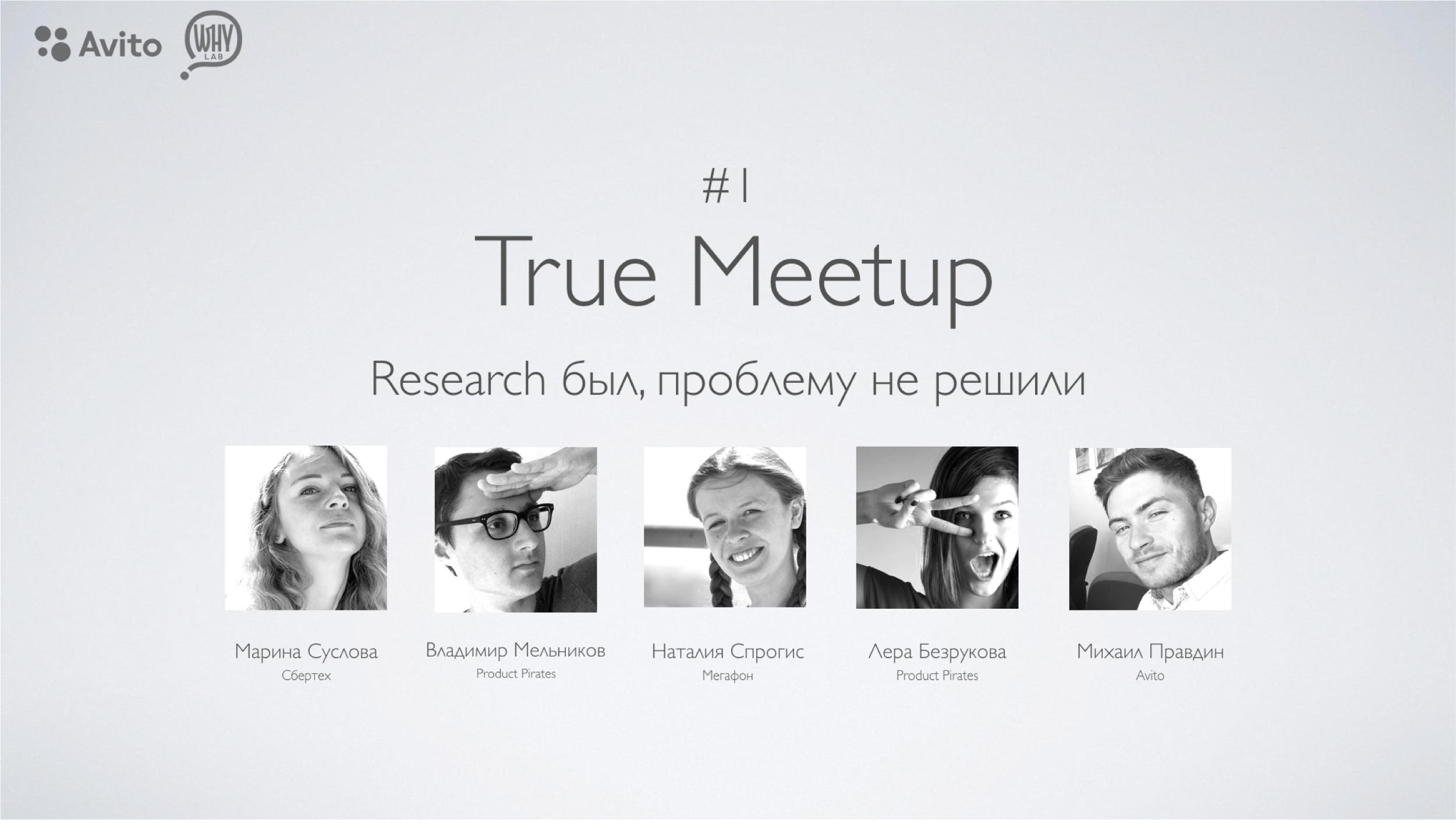 True Meetup #1: Research был, проблему не решили