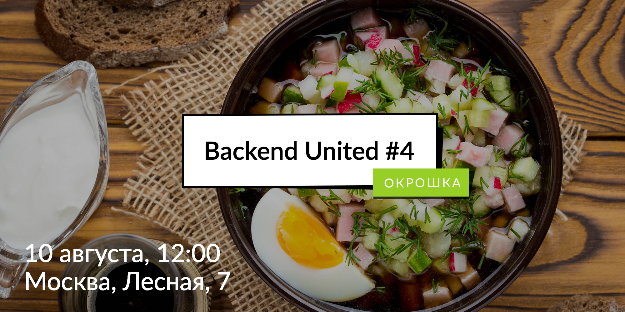 Backend United 4: Окрошка. Инциденты