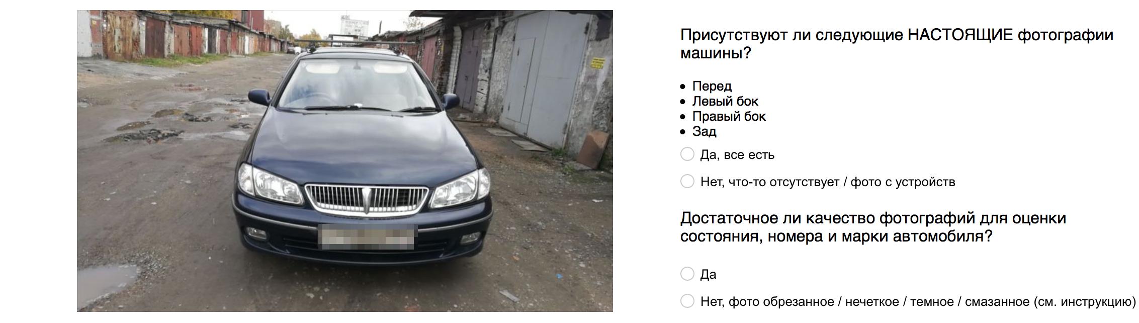Так видит ДКК исполнитель Яндекс.Толоки
