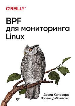Книга BPF для мониторинга Linux