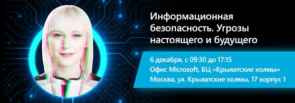 Конференция «Информационная безопасность. Угрозы настоящего и будущего»