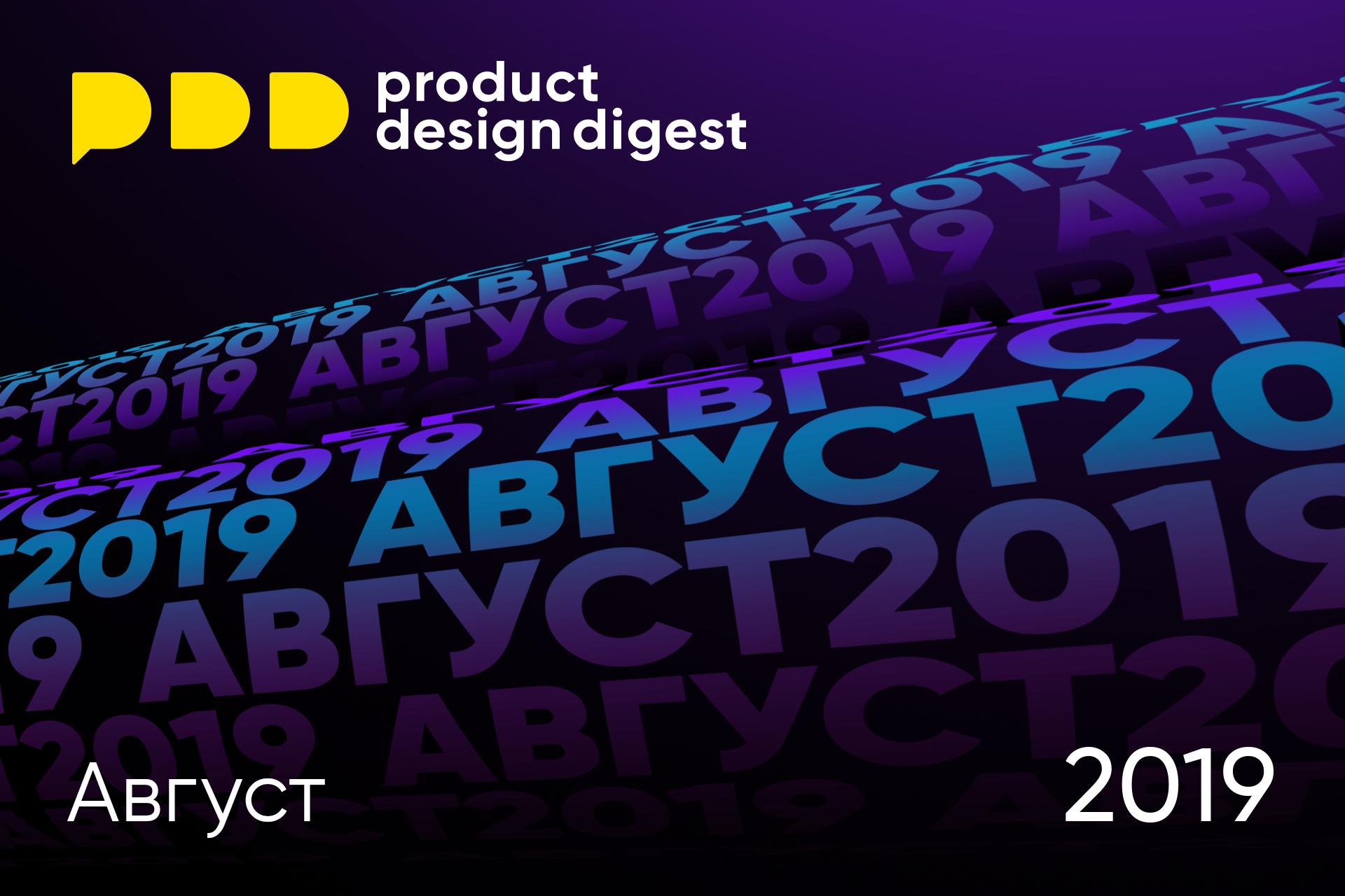 Дайджест продуктового дизайна, август 2019
