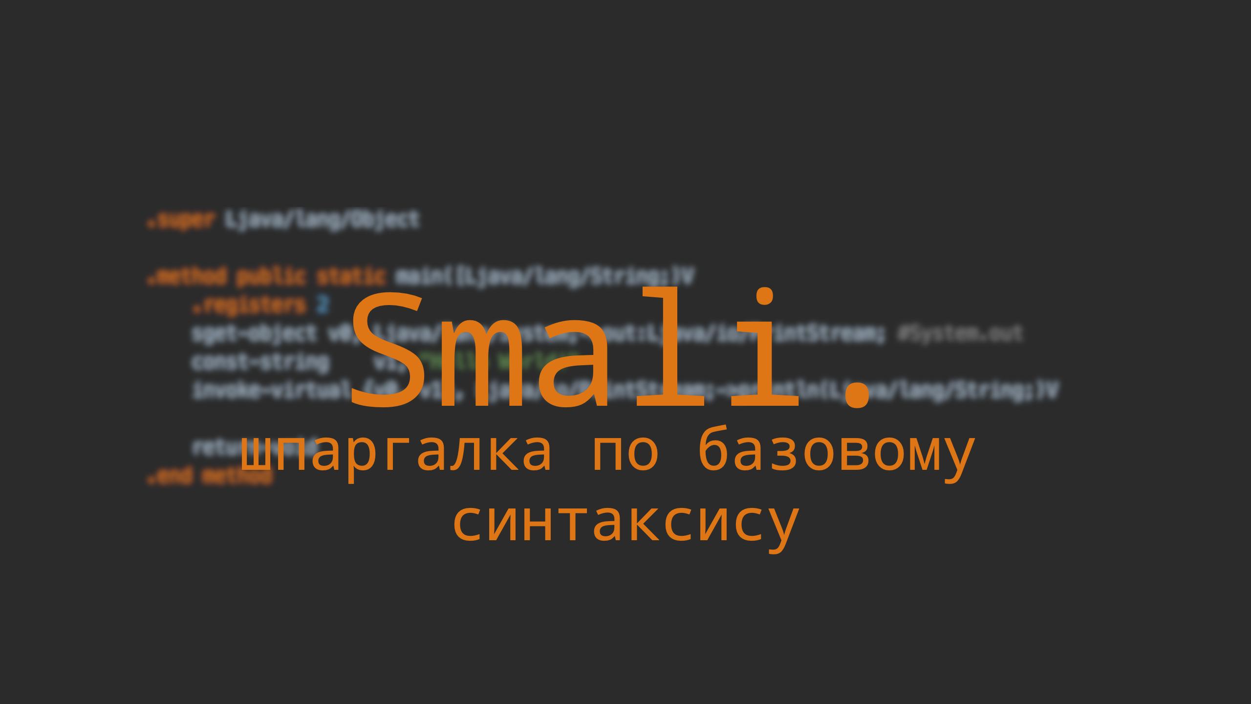 Шпаргалка по Smali на Русском — IT-МИР. ПОМОЩЬ В IT-МИРЕ 2021