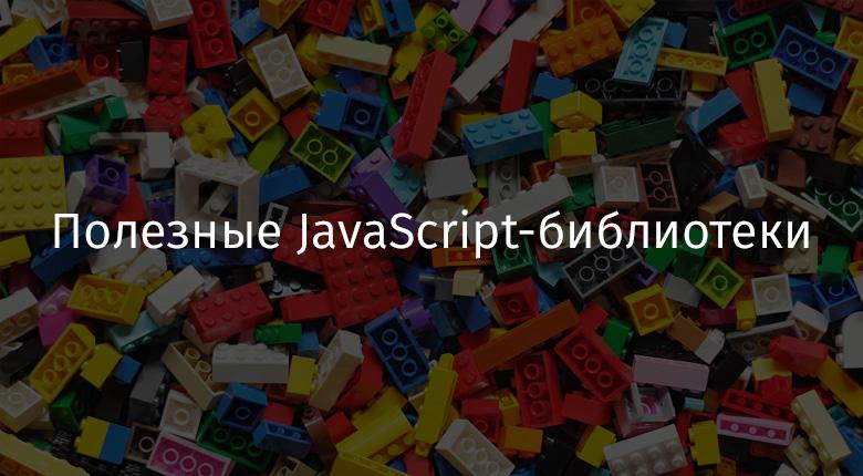 Перевод Полезные JavaScript-библиотеки