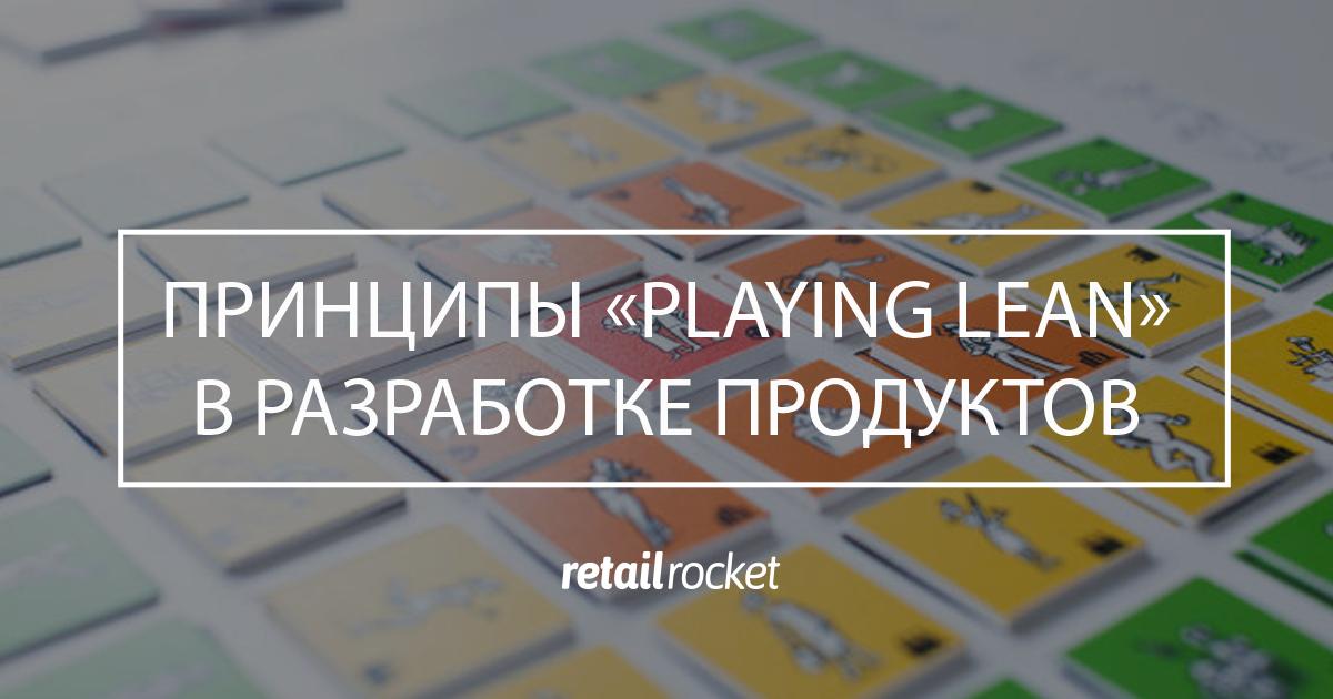 Как принципы игры «Playing Lean» помогают в создании продуктов