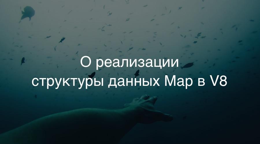 Перевод О реализации структуры данных Map в V8