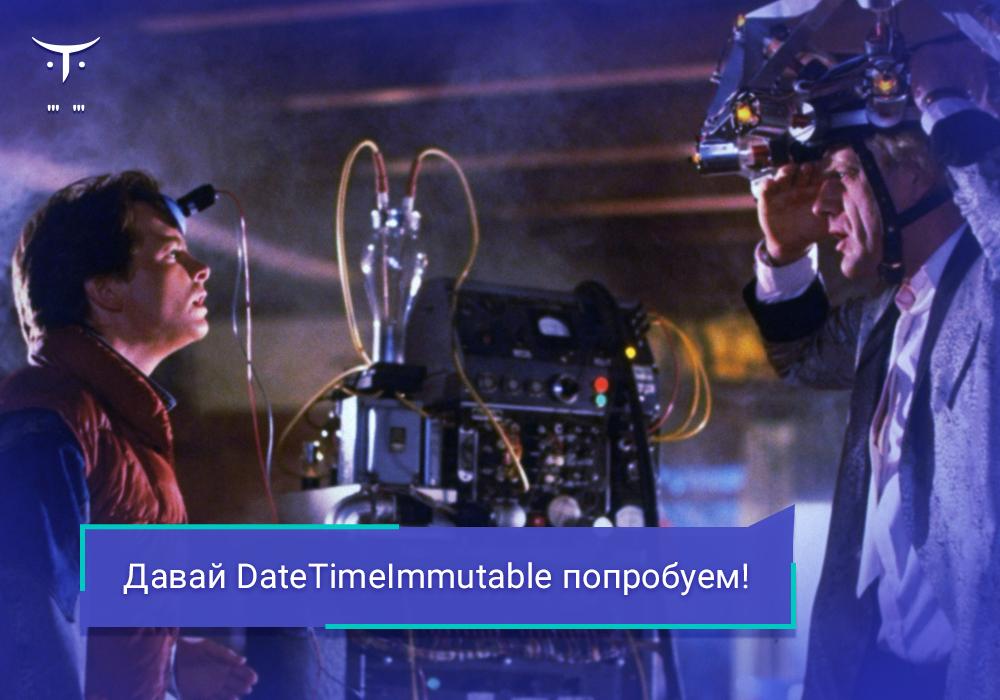 Перестаньте использовать DateTime