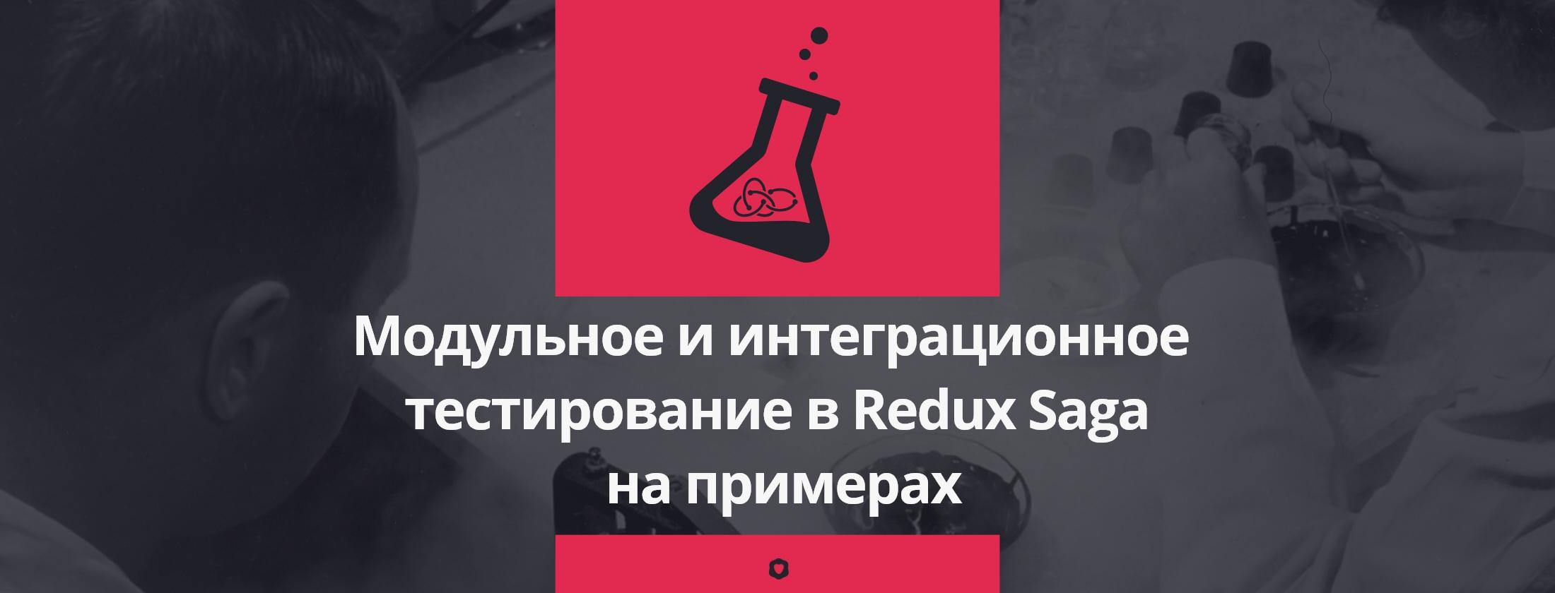 Из песочницы Модульное и интеграционное тестирование в Redux Saga на примерах