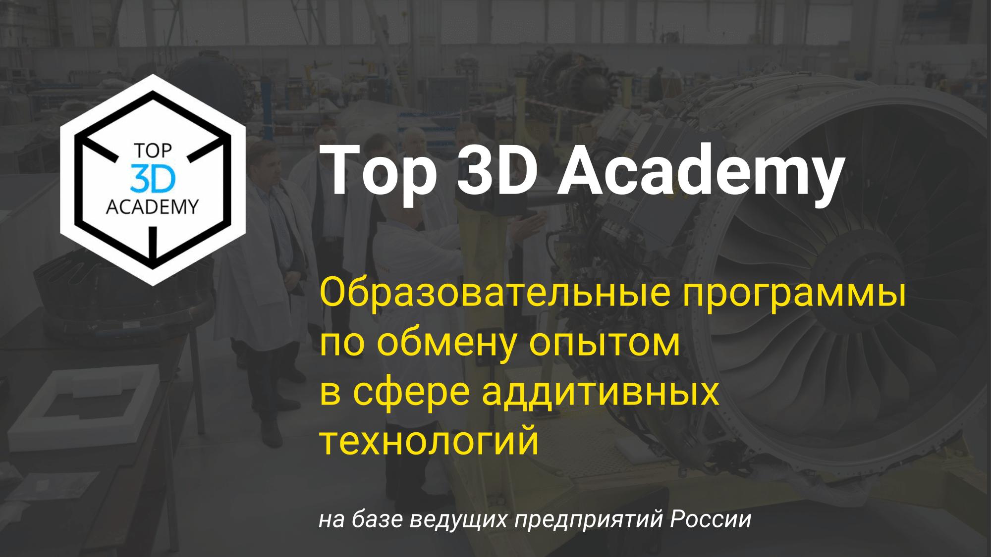 Top 3D Academy — обучение аддитивным технологиям на ведущих предприятиях России