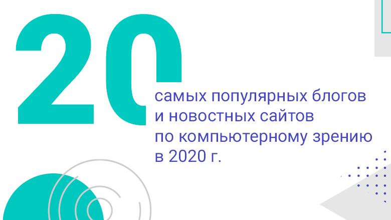 Перевод 20 самых популярных блогов и новостных сайтов по компьютерному зрению в 2020 г