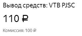 Скрытая комиссия Яндекс.Денег в Samsung Pay