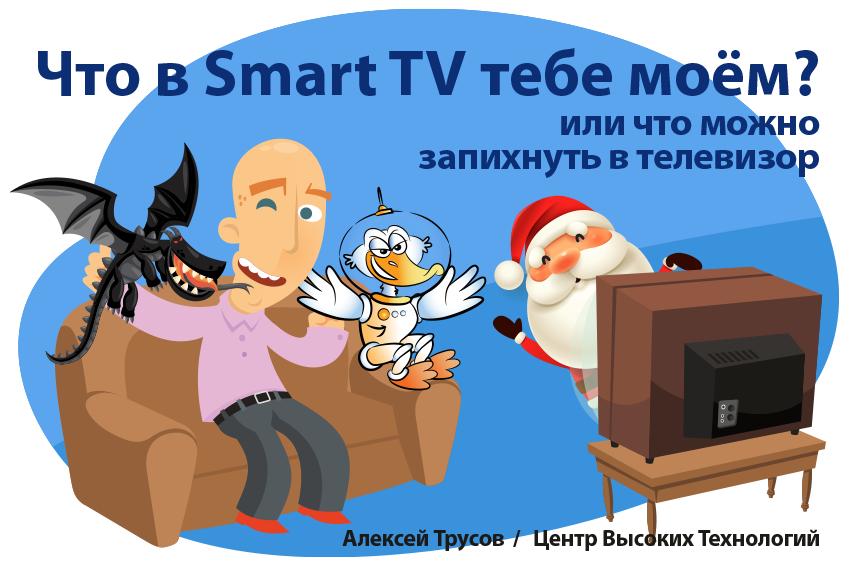 Что в Smart TV тебе моем? Или что можно запихнуть в телевизор?