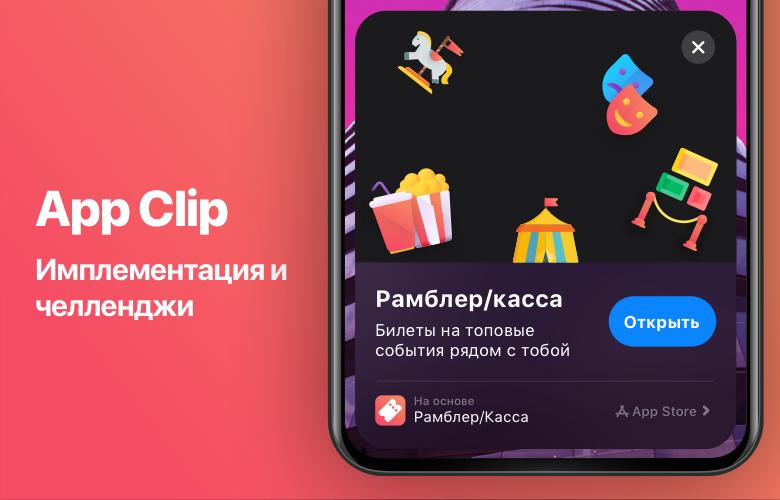 Как мы делаем App Clips?