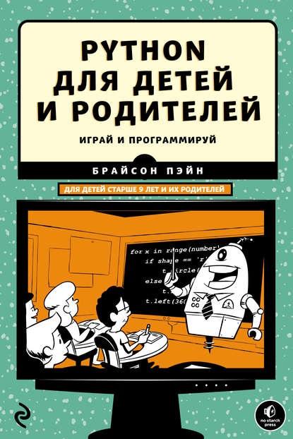 Б. Пэйн. Python для детей и родителей