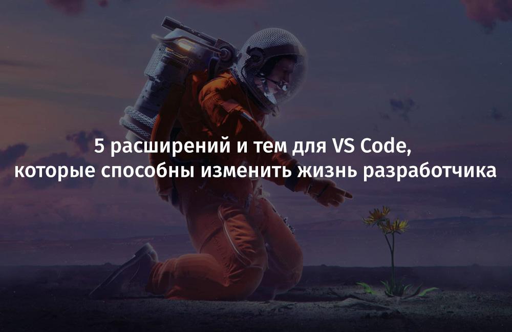 [Перевод] 5 расширений и тем для VS Code, которые способны изменить жизнь разработчика