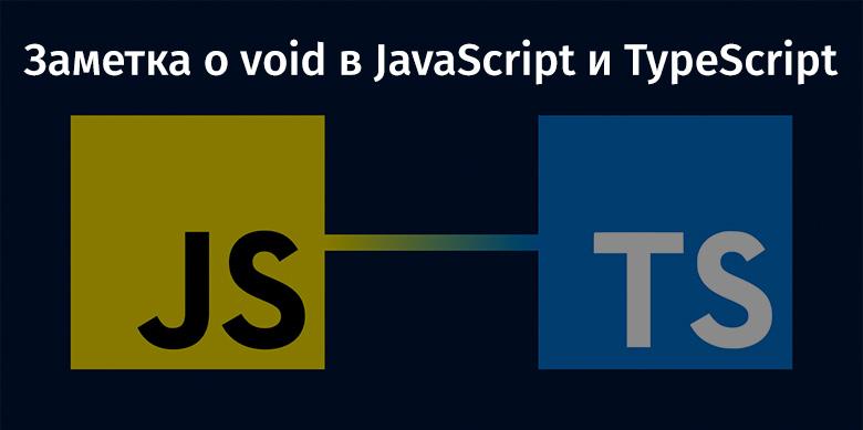 [Перевод] Заметка о void в JavaScript и TypeScript