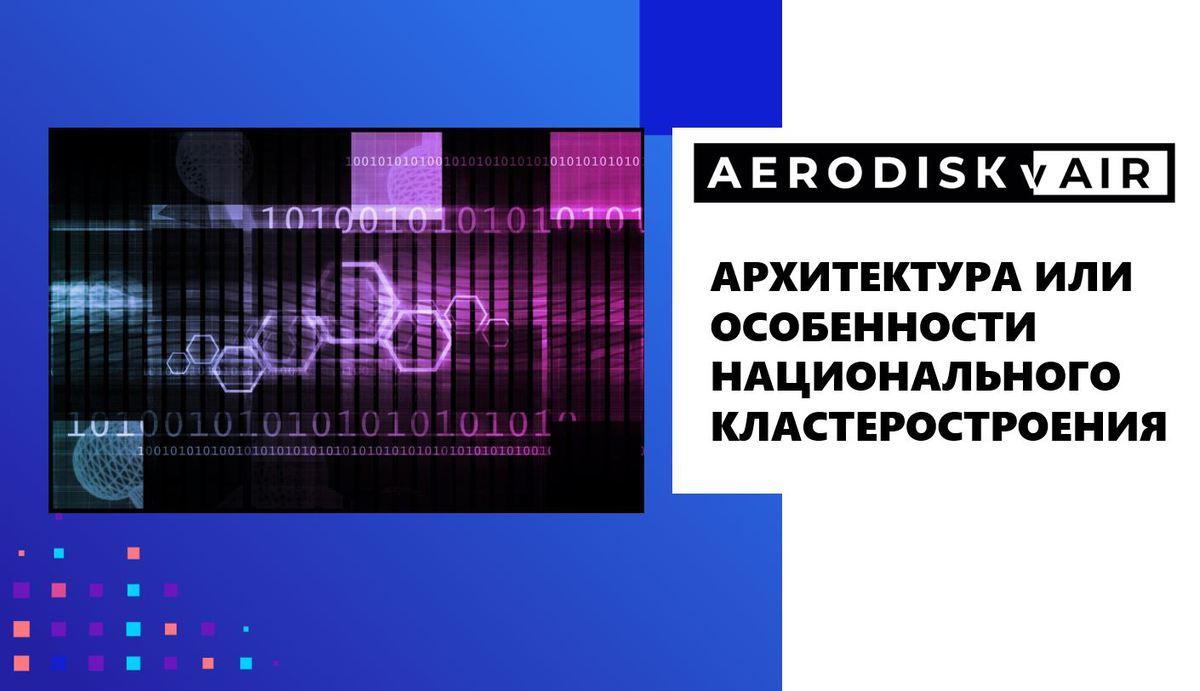 Архитектура AERODISK vAIR или особенности национального кластеростроения