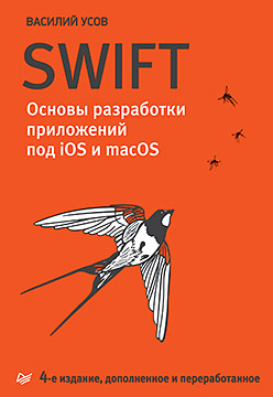"""The book """"Swift. Basics of developing applications for iOS and macOS. 4 th ed. supplemented and revised """""""