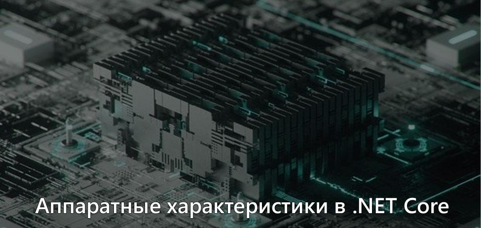 Аппаратные «характеристики» в .NET Core (теперь не только SIMD)