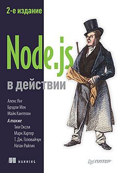 Книга «Node.js в действии. 2-е издание»