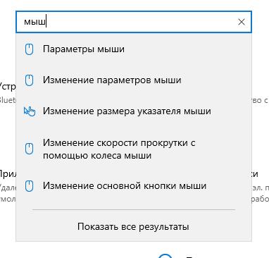 Скриншот Настроек Windows