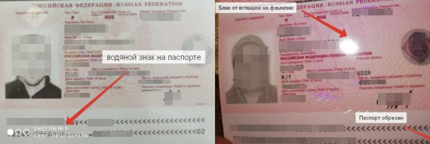 Примеры паспортов, непригодных к распознаванию