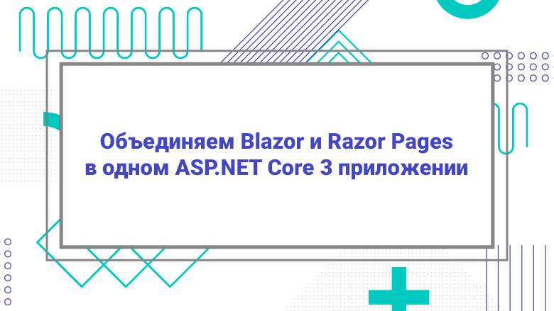 Перевод Объединяем Blazor и Razor Pages в одном ASP.NET Core 3 приложении