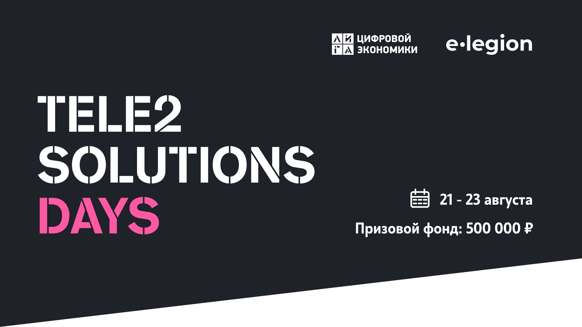 Онлайн-хакатон Tele2 Solutions Days