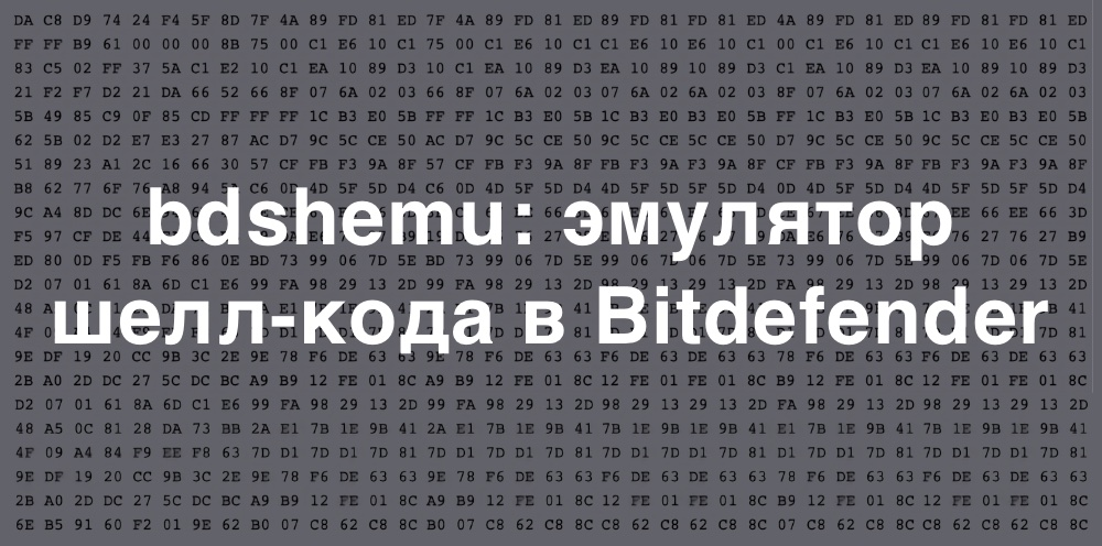 Перевод bdshemu эмулятор шелл-кода в Bitdefender