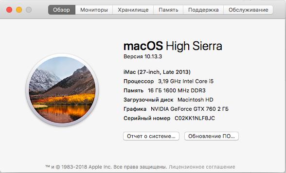 Хакинтош: обновляемся с macOS Sierra 10.12 до High Sierra 10.13