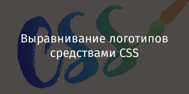 Перевод Выравнивание логотипов средствами CSS