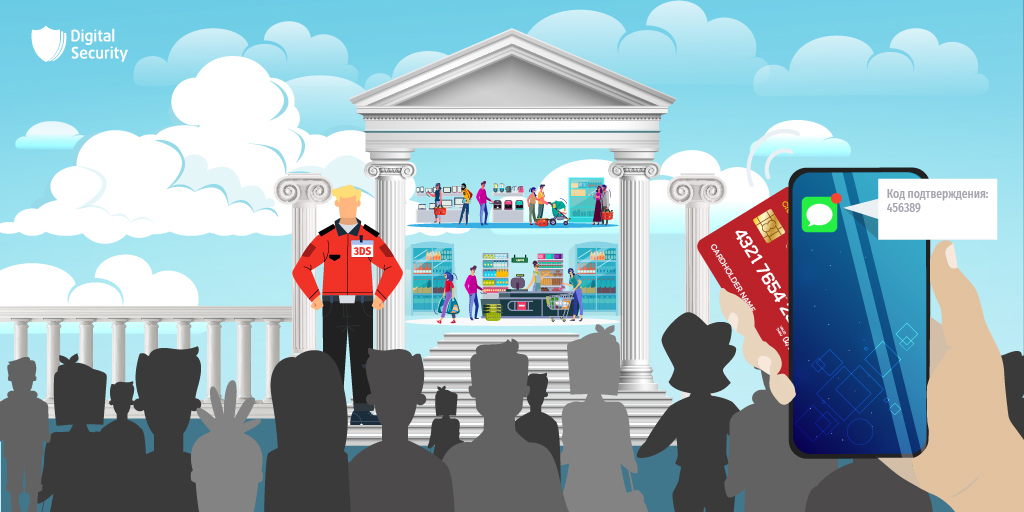 3D Secure, или что скрывают механизмы безопасности онлайн-платежей